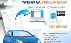 Автомашины татвараа Төрийн банкны ГЯЛСБАНК үйлчилгээгээр төлөх боломжтой