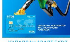 ХХБанкны бүх төрлийн картаар Шунхлай ШТС-аас худалдан авалт хийгээд 3%-ийн хөнгөлөлт эдлээрэй