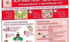 ИНФОГРАФИК: Хачигаар дамжих халдвараас сэргийлцгээе