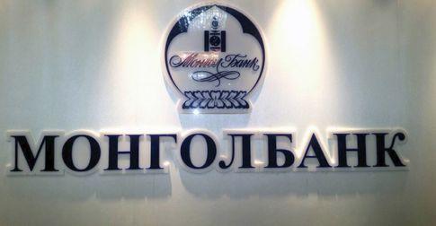Монгол банкны Хяналтын зөвлөл хуралдлаа