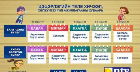 Есдүгээр сарын 7-11-нийг хүртэлх теле хичээлийн хуваарь