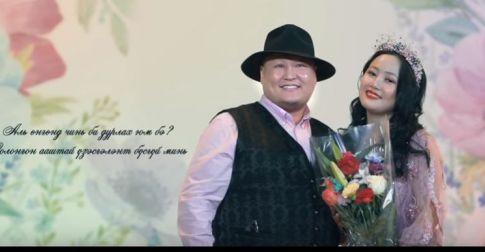 """Дуучин Т.Дэлгэрмөрөн гэргийдээ зориулан """"Солонгон ааштай бүсгүй"""" нэртэй дуу бүтээжээ"""