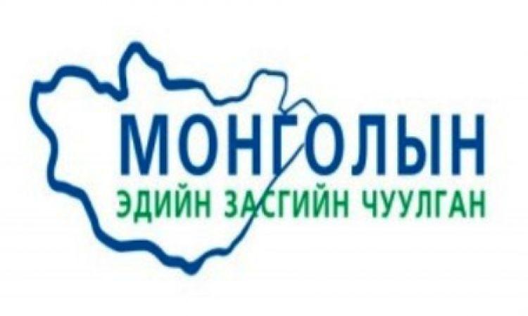 """""""Монголын эдийн засгийн форум-2017"""" хойшлогдлоо"""